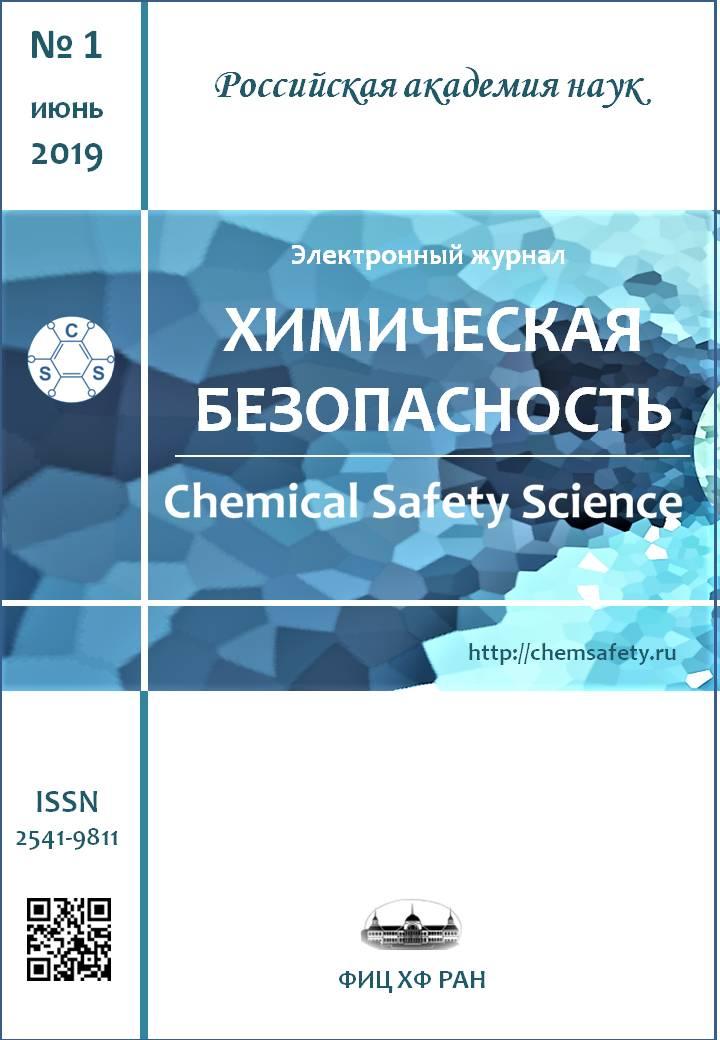 """Обложка журнала """"Химическая безопасность"""" Т. 3, № 1, 2019"""